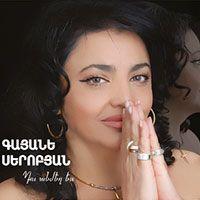 Gayane Serobyan - Du anmegh es