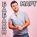 Mart Babayan - Разные песни