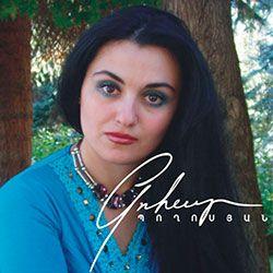 Gohar Poghosyan - The Best