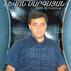 Levon Sargsyan - Amen Mi Hambuyr