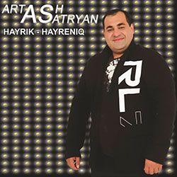 Artash Asatryan - Hayrik Hayreniq