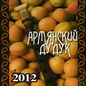 Армянские музыкальные сборники - Армянский дудук